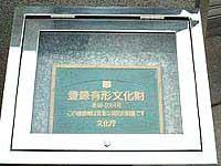 本店玄関前にある有形文化財登録指定のプレート