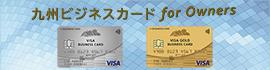 九州ビジネスカード