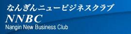 なんぎんニュービジネスクラブ