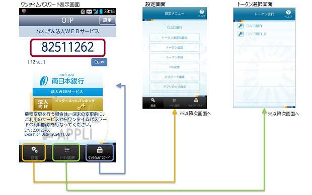 OTP画面.jpg