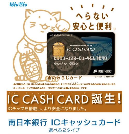 ICキャッシュカード1
