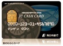 ICキャッシュカード2