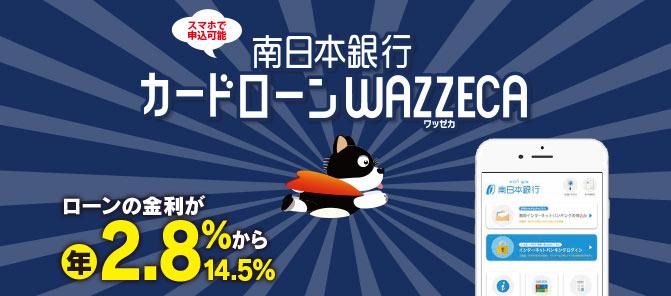 南日本銀行カードローン(WAZAECA)